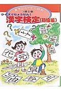 漢字なんでも大研究 第9巻