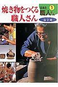 日本の職人さん 1