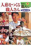 日本の職人さん 6