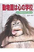動物園は心の学校 / オリの中からのメッセージ