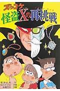 ズッコケ怪盗Xの再挑戦(リターンマッチ)