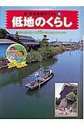 新・日本各地のくらし 4
