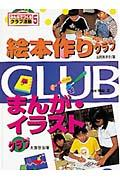 みんなでつくるクラブ活動 5