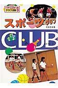 みんなでつくるクラブ活動 8