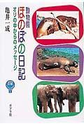 動物園ほのぼの日記 / オリの中からのメッセージ