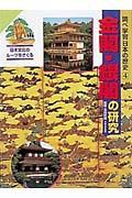 調べ学習日本の歴史 4