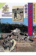 調べ学習日本の歴史 8