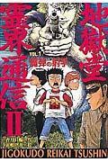 地獄堂霊界通信2 vol.1