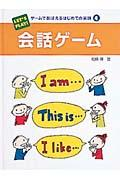 ゲームでおぼえるはじめての英語 4 / Let's play!