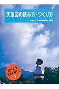 調べよう天気と暮らし 第1巻