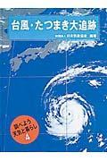 調べよう天気と暮らし 第4巻