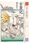 21世紀によむ日本の古典 1