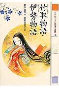 21世紀によむ日本の古典 3