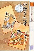 21世紀によむ日本の古典 10