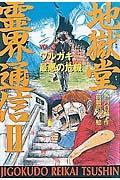 地獄堂霊界通信2 vol.3