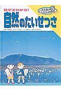 小学生の環境見学シリーズ 5