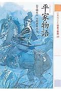 21世紀によむ日本の古典 11