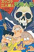 ズッコケ三人組と死神人形
