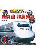新幹線 特急列車