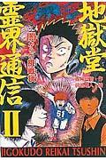 地獄堂霊界通信2 vol.4