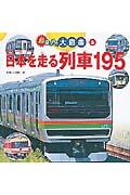 日本を走る列車195