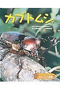 虫のくらし写真館 1 / ドキドキいっぱい!