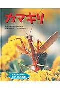 虫のくらし写真館 8 / ドキドキいっぱい!