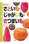 育てよう!食べよう!野菜づくりの本 3