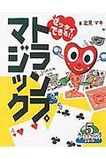 トランプマジック / ゼッタイできる!!
