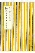和のノート / 女の子向け日本文化案内