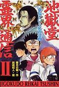 地獄堂霊界通信2 vol.5