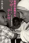 世界のお母さんマザー・テレサ / レンズの中に愛がみえた