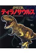 恐竜王国 1