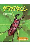 虫のくらし写真館 9 / ドキドキいっぱい!