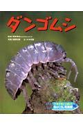 虫のくらし写真館 16 / ドキドキいっぱい!