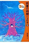 読書の時間によむ本 小学3年生 2