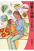 読書の時間によむ本 小学4年生 2