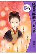 読書の時間によむ本 小学5年生 2