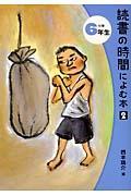 読書の時間によむ本 小学6年生 2