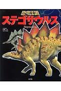 恐竜王国 4