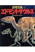 恐竜王国 5