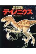 恐竜王国 6