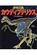 恐竜王国 7