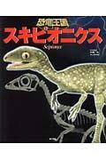 恐竜王国 8