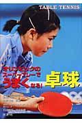 卓球 / オリンピックのスーパープレーでうまくなる!