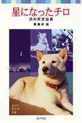 星になったチロ / 犬の天文台長