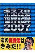 ギネス世界記録 2007