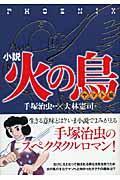 小説火の鳥 2(ヤマト編)