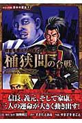 桶狭間の合戦 / 歴史を変えた日本の合戦