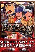 長篠・設楽原の合戦 / 歴史を変えた日本の合戦